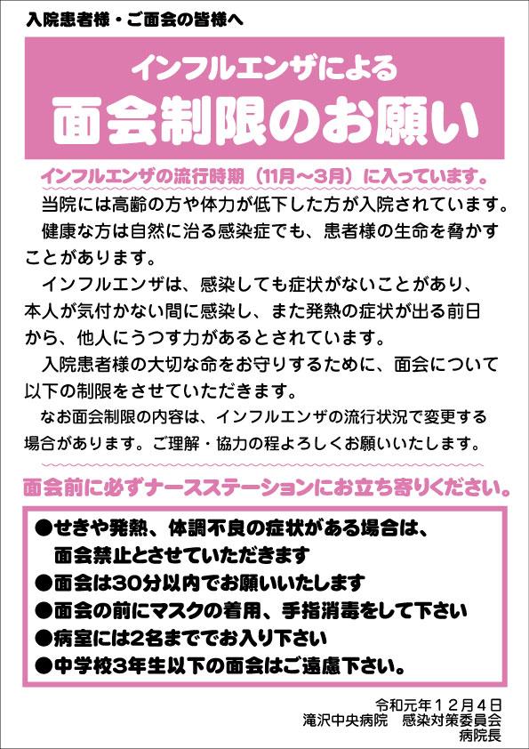 ■インフルエンザ-(NEW)面会